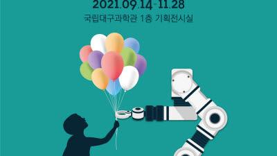 국립대구과학관, 내달 28일까지 특별전 '헬로 로봇' 개최
