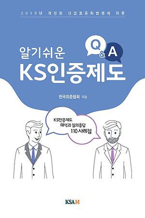 [대한민국 희망프로젝트]<725>국가표준