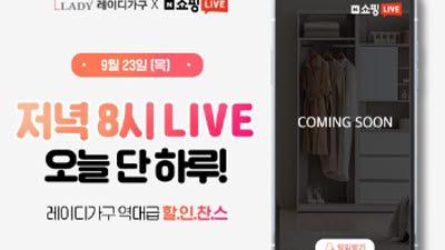 레이디가구, 23일 네이버 쇼핑 라이브서 '올해 마지막 특가'