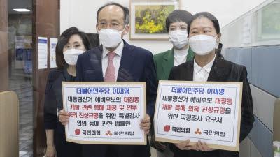 대장동 개발사업 진상규명 공조 나선 국민의 힘-국민의 당