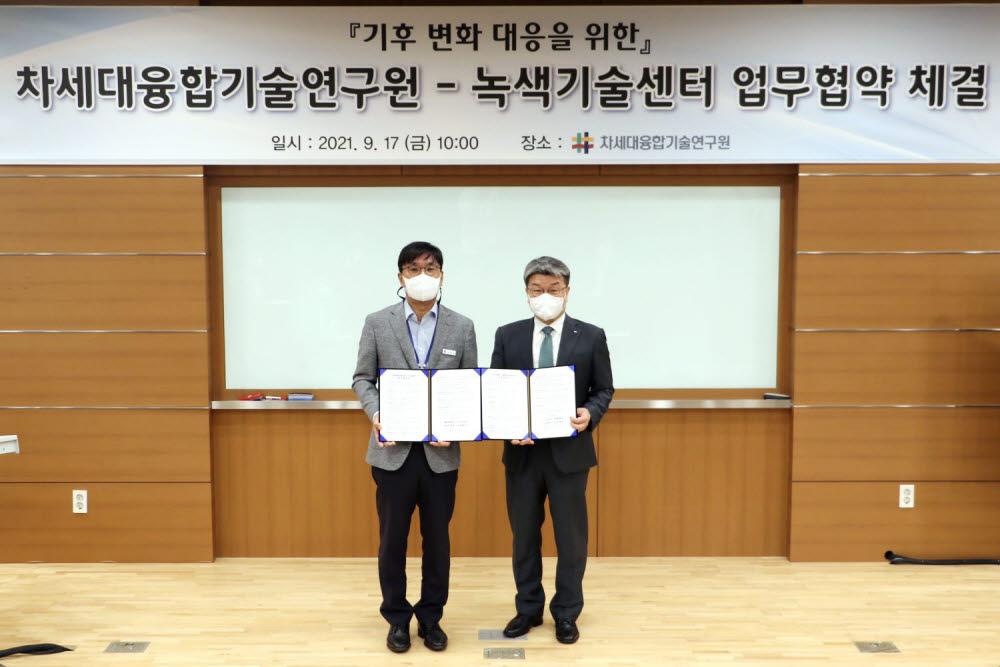 주영창 차세대융합기술연구원 원장(왼쪽)과 정병기 녹색기술센터 소장.