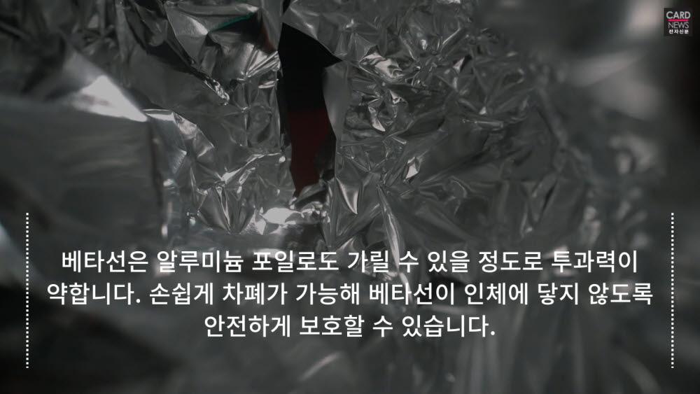 [카드뉴스]100년 동안 쓸 수 있는 '베타전지'