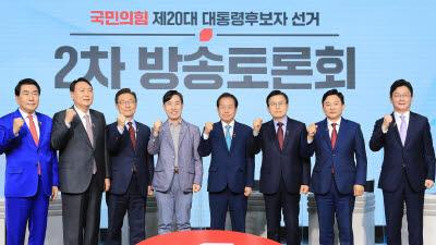 국민의 힘, 2차 방송토론회