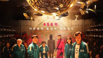 넷플릭스 韓 오리지널 '오징어게임', 3일 연속 미국 많이 본 콘텐츠 1위