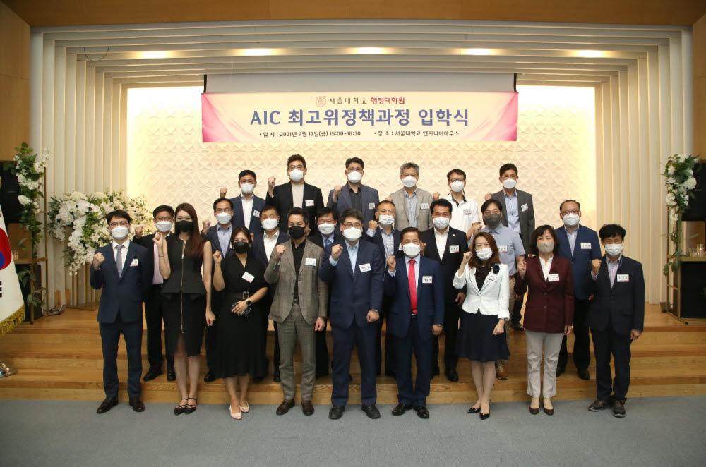 서울대 행정대학원 47기 AIC 최고위정책과정 입학식이 엔지니어하우스 대강당에서 열렸다.