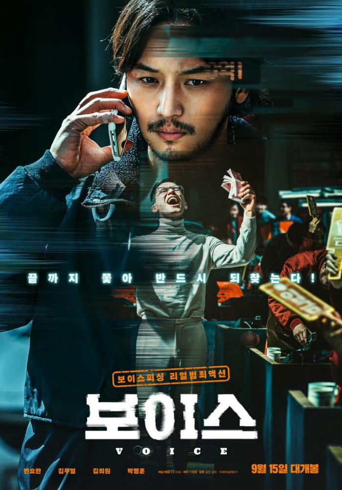 영화 보이스 포스터