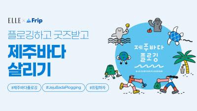 여가 액티비티 플랫폼 프립(Frip), 엘르와 친환경 '제주바다 플로깅' 캠페인