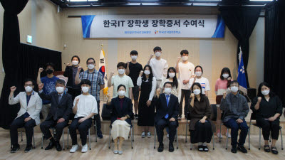 한국IT직업전문학교, 올해 2학기 장학증서 수여식 진행