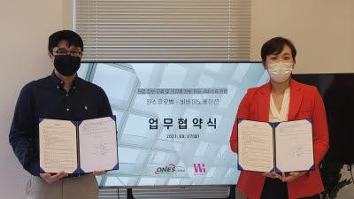 원스글로벌-비바이노베이션, '의약품 상담 서비스' MOU 체결