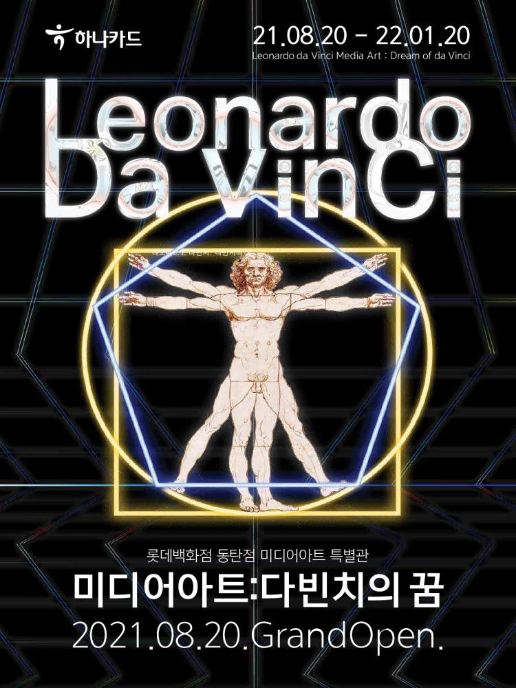 하나카드, 레오나르도 다빈치 전시 단독 이벤트 진행