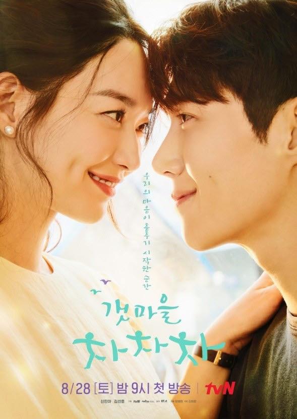 tvN 드라마 갯마을 차차차