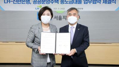 신한은행-LH, 공공분양주택 중도금대출 업무협약