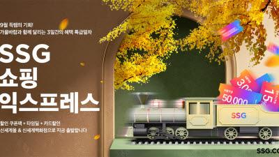 SSG닷컴, 400억 규모 '쇼핑 익스프레스' 행사