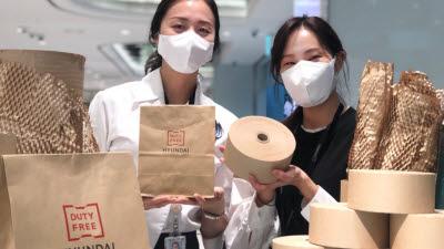 현대백화점免, 면세품 포장재 전부 종이로 바꾼다