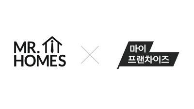 """미스터홈즈-마이프차, 프랜차이즈 창업자 지원…""""부동산 입지·상권분석"""""""