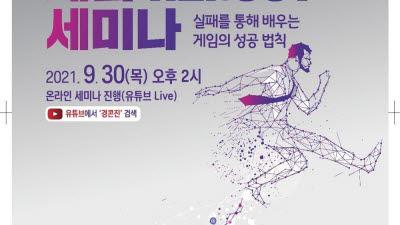 """""""실패로 배우는 게임기업 성공법칙""""...경기도, 30일 '게임 리부트 세미나'"""
