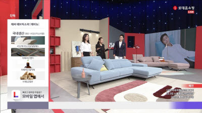 롯데홈쇼핑, 홈퍼니싱 특화 방송 '까사로하' 주문액 100억 돌파