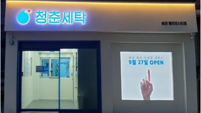 친환경 세탁 스타트업 청세, 청춘세탁 서울 서비스 오픈