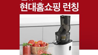 엔유씨전자, REVO 120 원액기 현대홈쇼핑 론칭