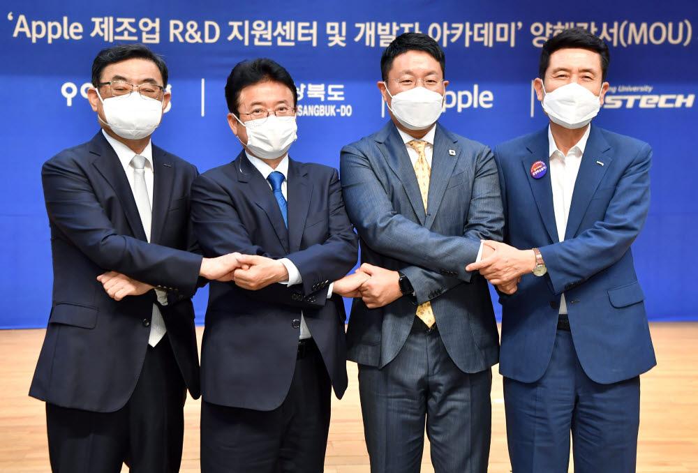 왼쪽부터 김무환 포스텍 총장, 이철우 경북도지사, 윤구 애플코리아 사장, 이강덕 포항시장.