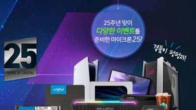 대원씨티에스, '마이크론 크루셜' 론칭 25주년 기념 대규모 프로모션 진행