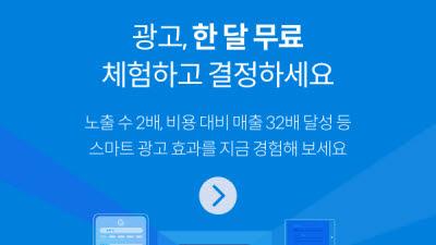 가비아, 구글 광고 해법 '스마트 광고' 첫 달 무료 이벤트