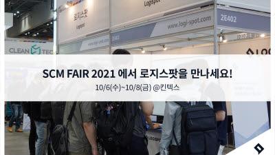 로지스팟, 'SCM FAIR 2021' 참가…디지털 통합운송솔루션 선보인다