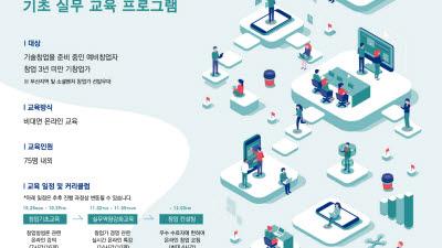 기술보증기금, 2021년 제2회 벤처창업교실 개최