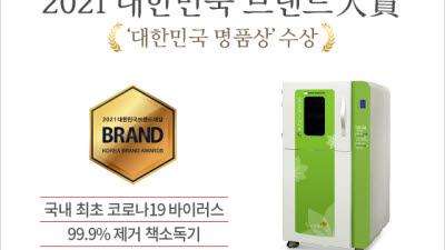 센트온 셀프 책 소독기 '북 마스터' 대한민국 브랜드 대상 '대한민국 명품' 수상