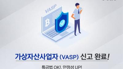 {htmlspecialchars(델리오, 가상자산사업자(VASP) 신고 완료)}