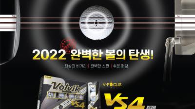 볼빅, 2022년형 신제품 골프공 'VS4' 출시