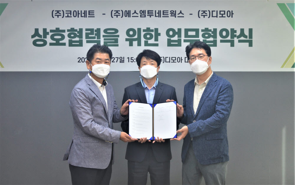 (왼쪽부터) 김현중 디모아 클라우드사업본부장, 박지성 코아네트 이사, 방주형 에스엠투네트웍스 상무가 스마트팩토리 사업 확대를 위한 업무협약을 체결한 뒤 기념촬영했다. 디모아 제공