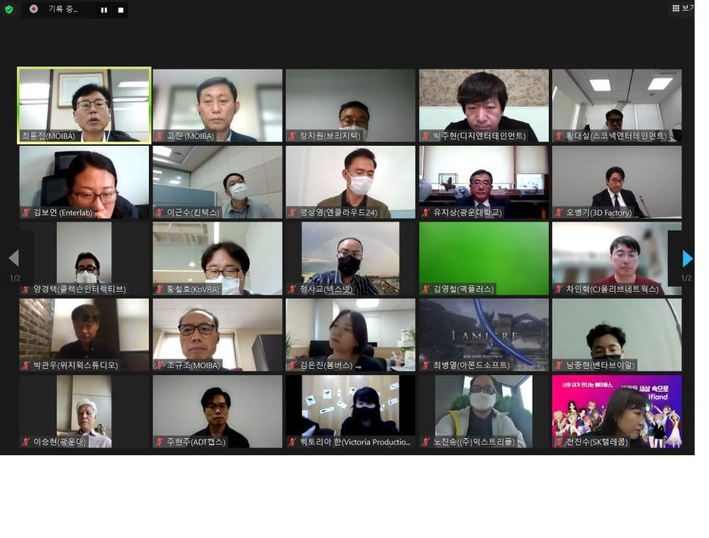 한국메타버스산업협회 설립 발기인 대회 참가자들이 온라인 화상회의에 참석하고 있다.