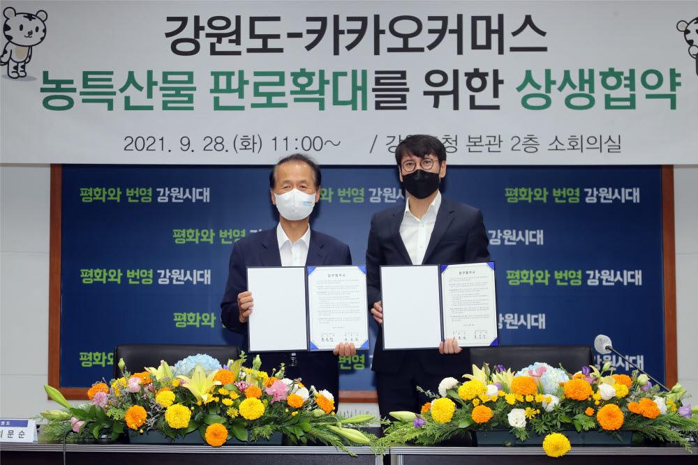 강원도와 카카오커머스(대표 홍은택·오른쪽)는 28일 강원도 농특산물 판로확대 상생협약을 체결했다. 사진출처=강원도