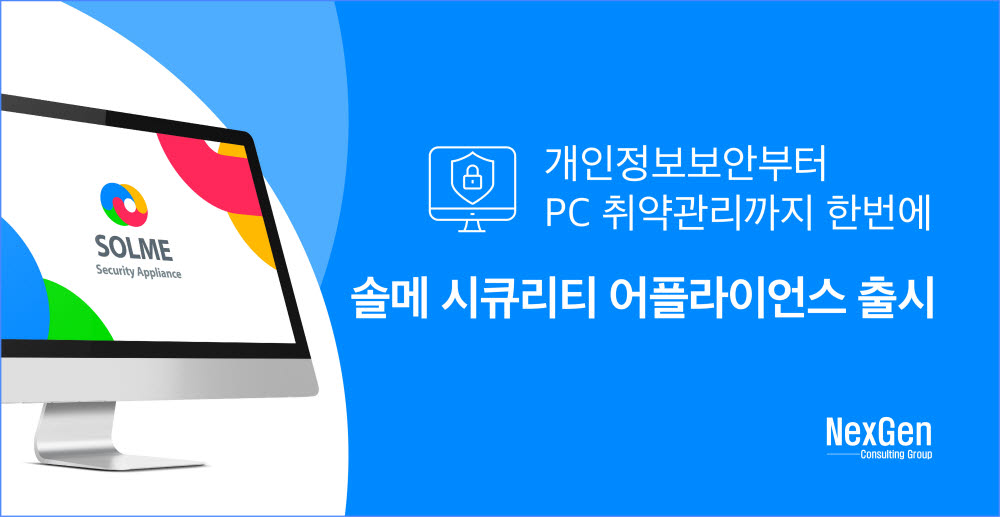 넥스젠NCG이 솔메 시큐리티 어플라이언스를 출시했다. 넥스젠NCG 제공