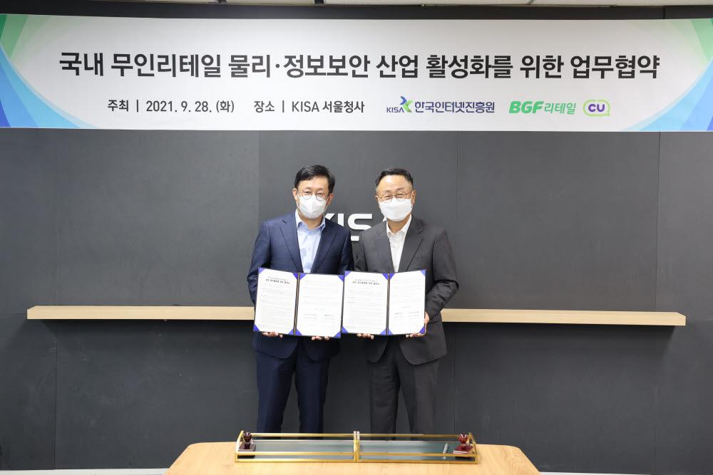 이원태(왼쪽) KISA 원장과 이건준 BGF리테일 대표가 국내 무인리테일 물리·정보보안 산업 활성화를 위한 업무협약을 체결한 뒤 기념촬영했다. KISA 제공