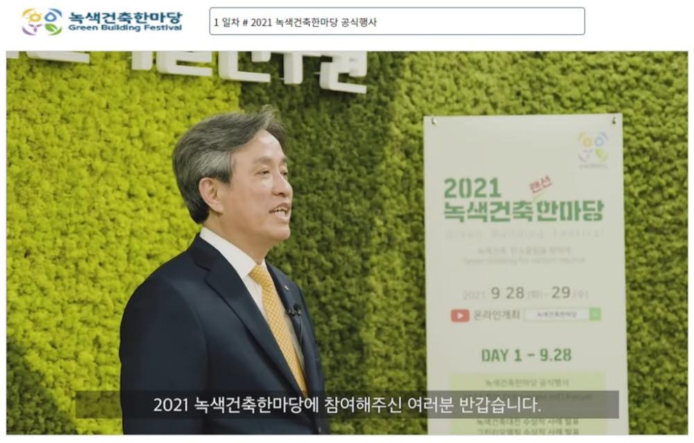 온라인 라이브 행사사진(김병석 원장 개회사)