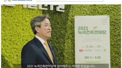 {htmlspecialchars(녹색건축, 탄소중립 향해...건설연 29일까지 녹색건축한마당 온라인 개최)}