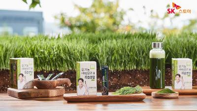 SK스토아, '유기농 새싹보리 착즙분말' 단독 론칭