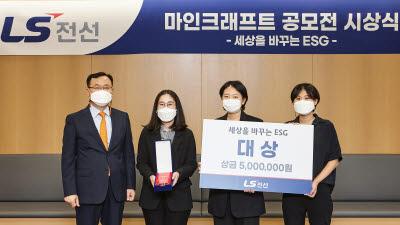 LS전선, '마인크래프트 ESG 공모전' 시상식 개최