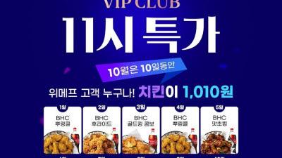 위메프, '11시특가'…매일 11시 치킨 1010원 한정 판매