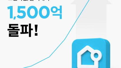 """오늘의집, 월거래액 1500억원 돌파…""""라이프스타일 슈퍼앱 도약"""""""