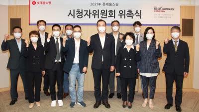 롯데홈쇼핑, '시청자위원회 5기' 위촉...1년간 시청자 권익 증진 활동