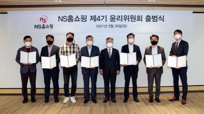 NS홈쇼핑, 제4기 윤리위원회 출범식