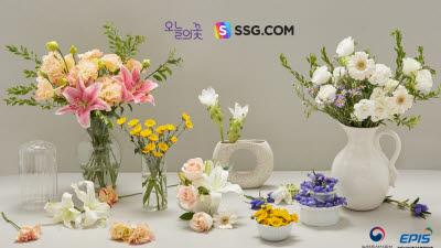 SSG닷컴, 꽃도 새벽배송