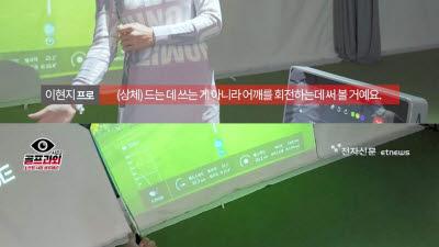 혼자 골프연습 될까? 된다!... '골프과외 시즌2' 출격