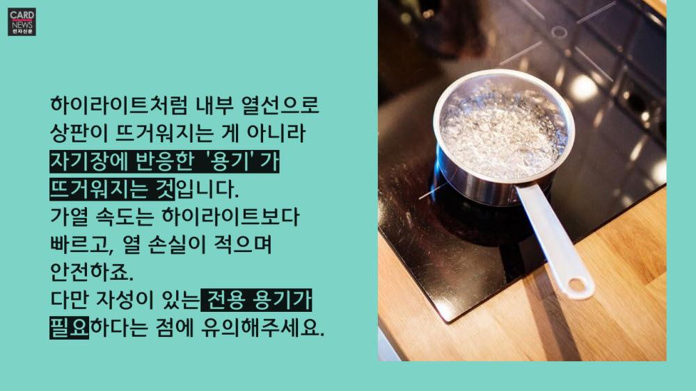 [카드뉴스]인덕션vs하이라이트, 뭐가 다르지?