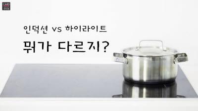 {htmlspecialchars([카드뉴스]인덕션vs하이라이트, 뭐가 다르지?)}