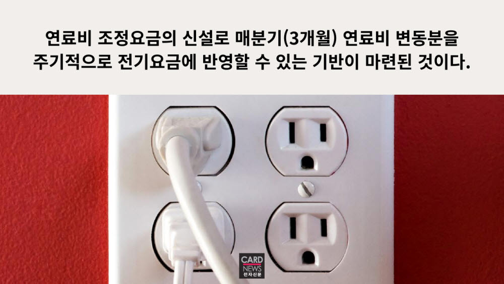 [카드뉴스]오르락 내리락 전기요금, 올해 자주 바뀌는 이유는?