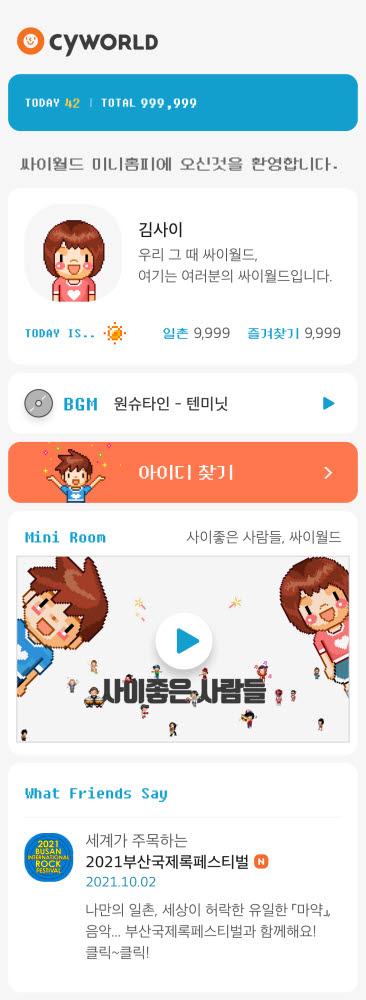 싸이월드, 1일 오전 싸이월드 서비스 UX 공개